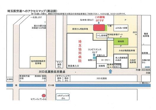 埼玉医労連地図
