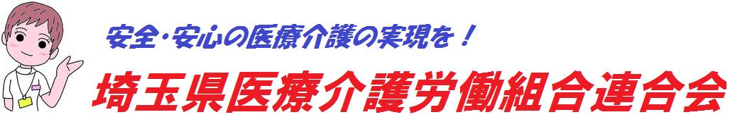 埼玉県医療介護労働組合連合会